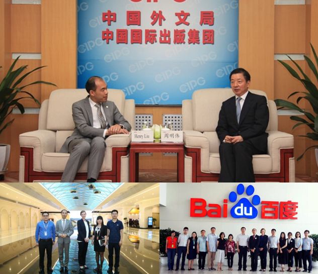 President Zhou of TAC received President Liu; visits to Huawei and Baidu Beijing HQs