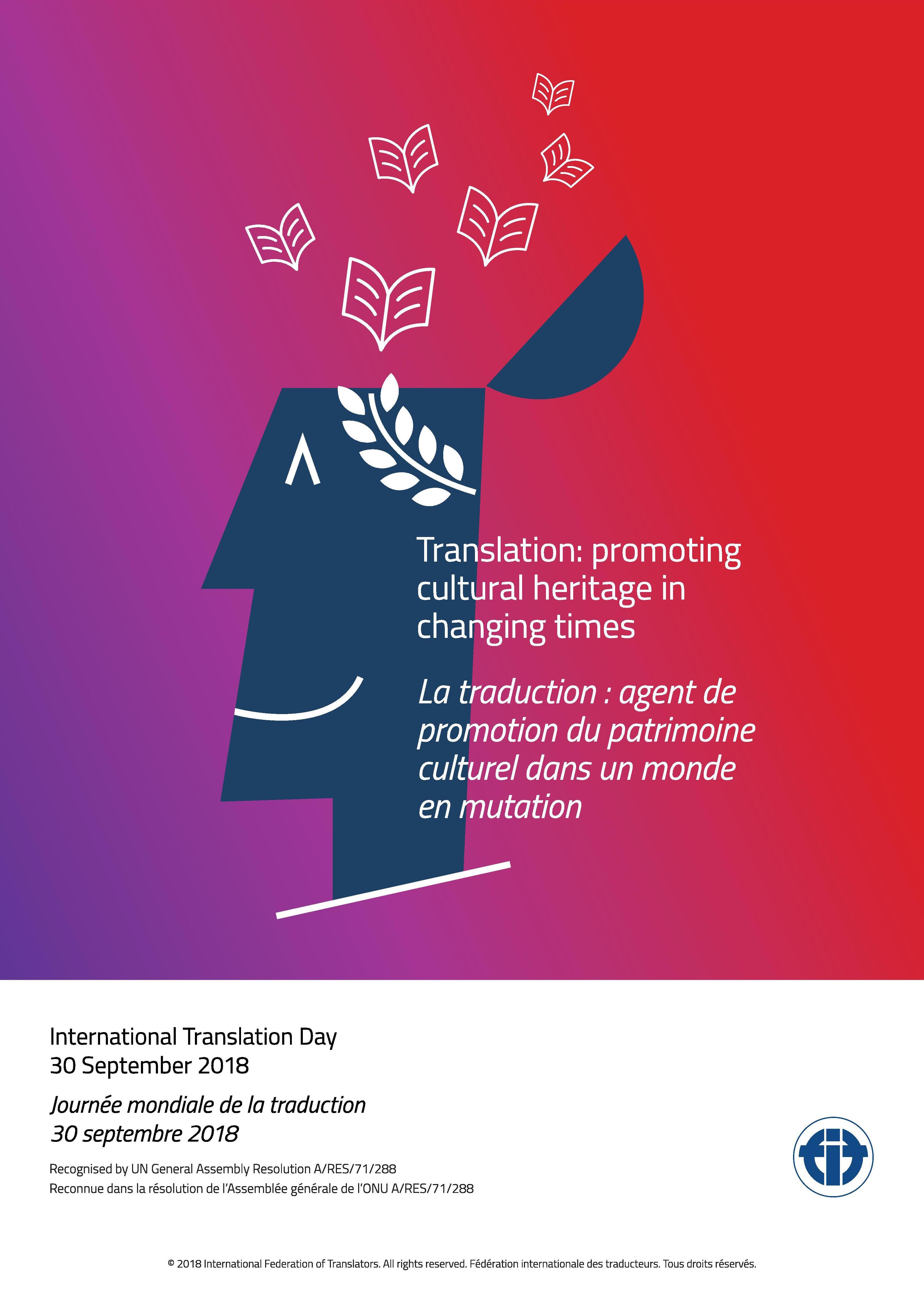JMT 2018: La traduction: agent de promotion du patrimoine culturel dans un monde en mutation
